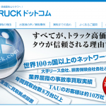 事故トラックを売るならタウトラック(TAU-TRUCK)で!高価買取、高額査定