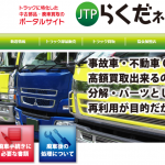 トラックに特化した中古買取、廃車買取のポータルサイトJTPらくだネットを紹介!