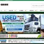トラック・バス・重機買取なら国際車輌で高額査定になるかも!?